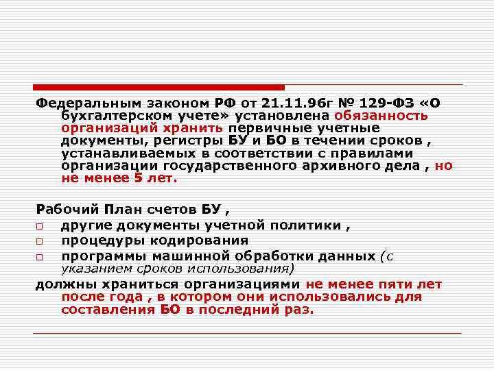Федеральным законом РФ от 21. 11. 96 г № 129 -ФЗ «О бухгалтерском учете»