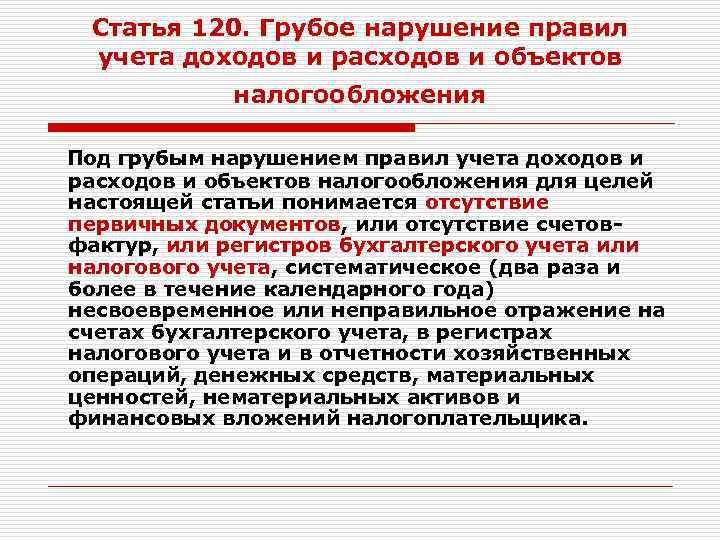 Статья 120. Грубое нарушение правил учета доходов и расходов и объектов налогообложения Под грубым