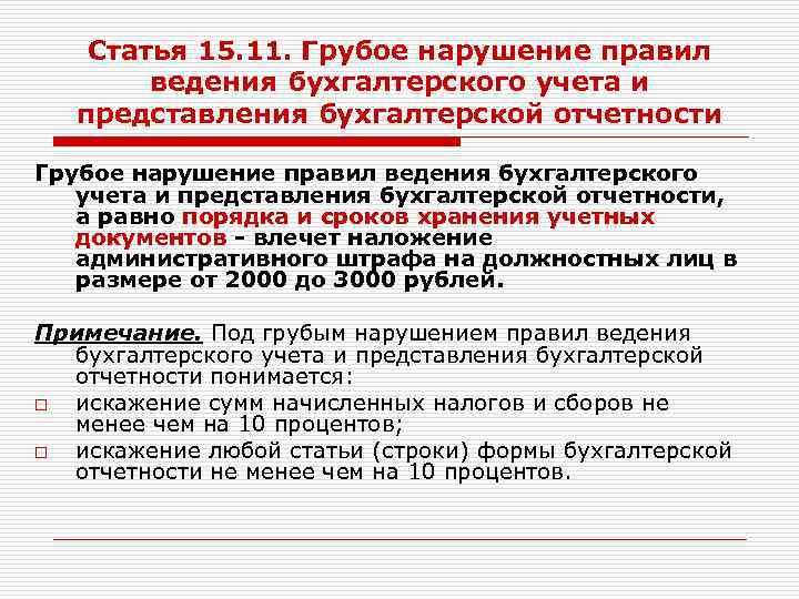 Статья 15. 11. Грубое нарушение правил ведения бухгалтерского учета и представления бухгалтерской отчетности, а