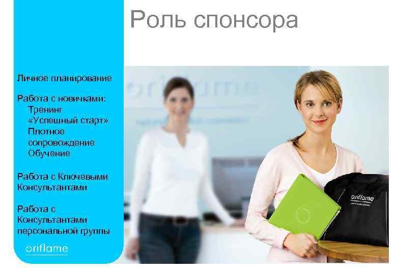 Роль спонсора Личное планирование Работа с новичками: Тренинг «Успешный старт» Плотное сопровождение Обучение Работа