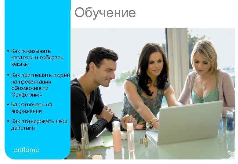 Обучение • Как показывать каталоги и собирать заказы • Как приглашать людей на презентации