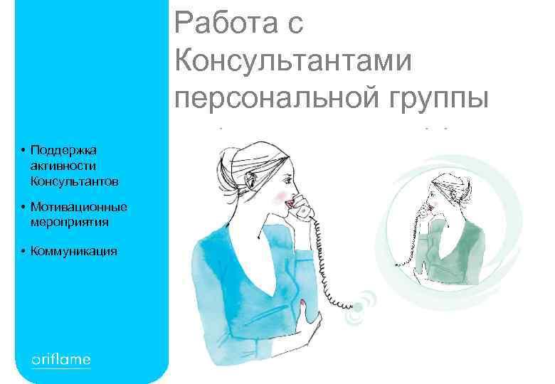 Работа с Консультантами персональной группы • Поддержка активности Консультантов • Мотивационные мероприятия • Коммуникация