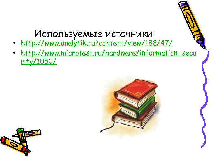 Используемые источники: • http: //www. analytik. ru/content/view/188/47/ • http: //www. microtest. ru/hardware/information_secu rity/1050/