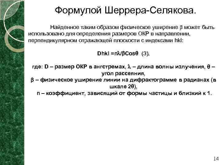 Формулой Шеррера-Селякова. Найденное таким образом физическое уширение может быть использовано для определения размеров ОКР