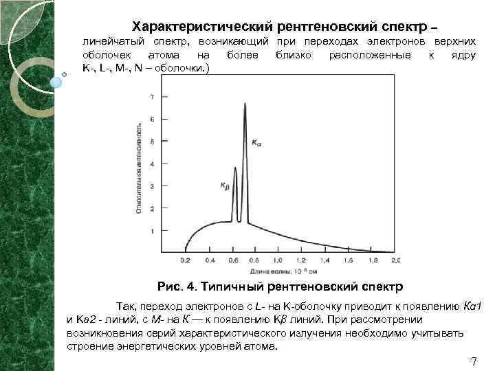 Характеристический рентгеновский спектр – линейчатый спектр, возникающий при переходах электронов верхних оболочек атома на