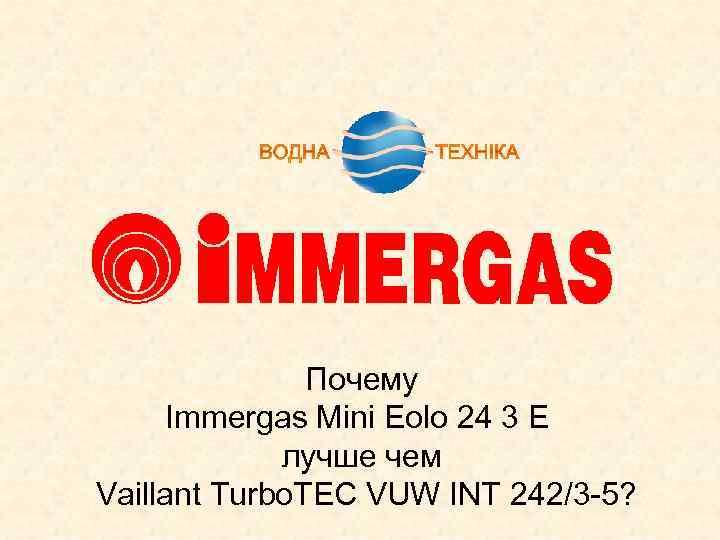 Почему Immergas Mini Eolo 24 3 E лучше чем Vaillant Turbo. TEC VUW INT