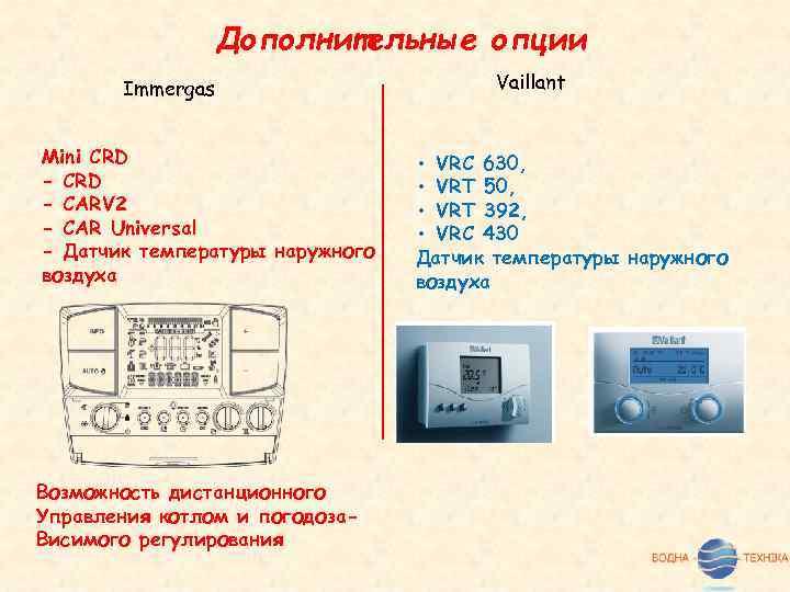 Дополнительные опции Immergas Mini CRD - CARV 2 - CAR Universal - Датчик температуры