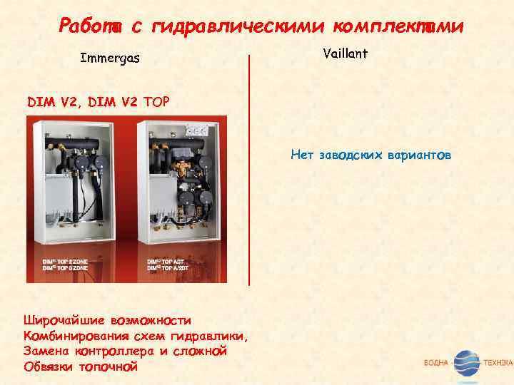 Работа с гидравлическими комплектами Immergas Vaillant DIM V 2, DIM V 2 TOP Нет