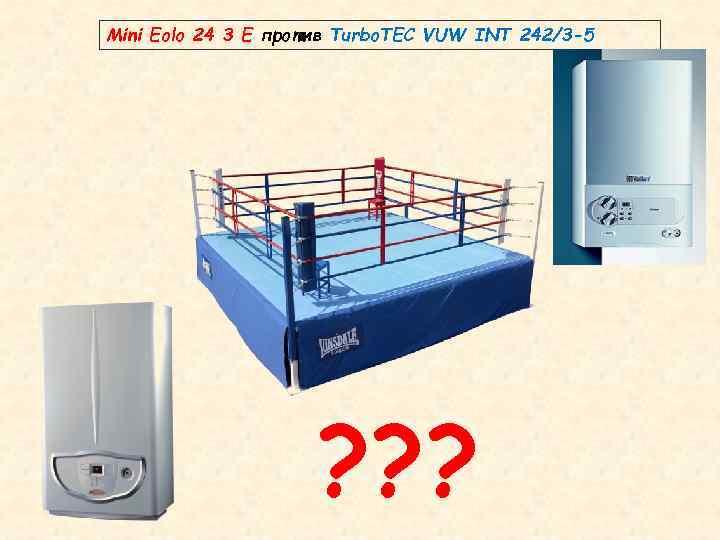 Mini Eolo 24 3 E против Turbo. TEC VUW INT 242/3 -5 ? ?