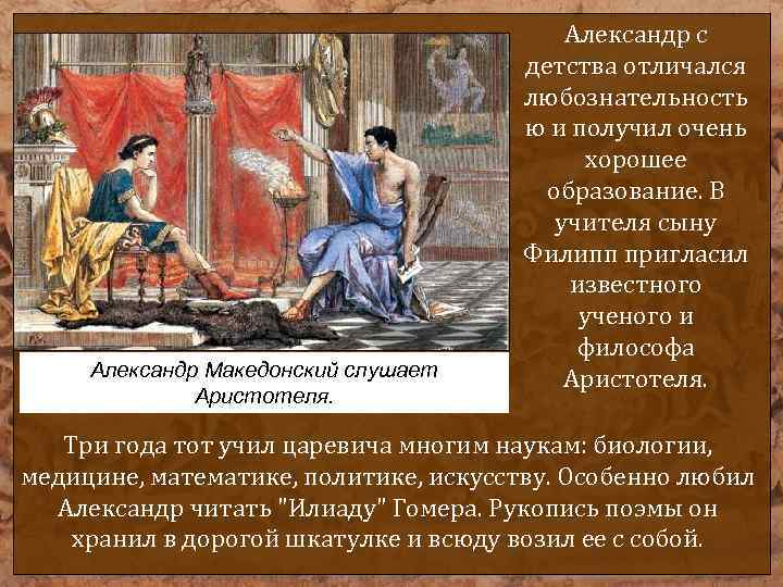 the early childhood of alexander the great Born in the year 356 bc to the king of macedon, philip ii, and his wife olympas, alexander the great spent much of his childhood learning to be a leader he was tutored by legendary greek philosopher aristotle and showed an early interest in science, medicine and philosophy.
