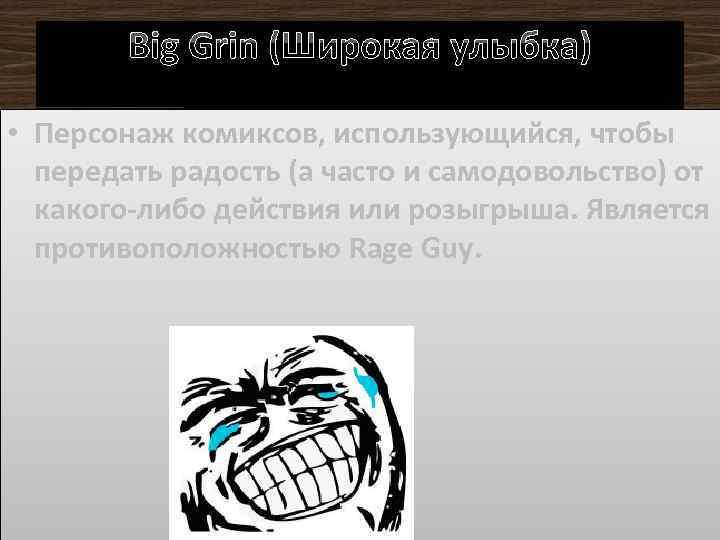 Big Grin (Широкая улыбка) • Персонаж комиксов, использующийся, чтобы передать радость (а часто и