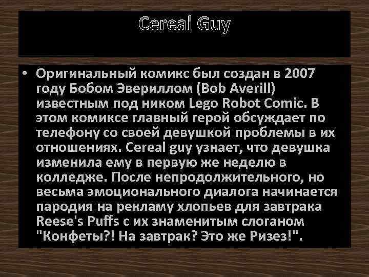 Cereal Guy • Оригинальный комикс был создан в 2007 году Бобом Эвериллом (Bob Averill)
