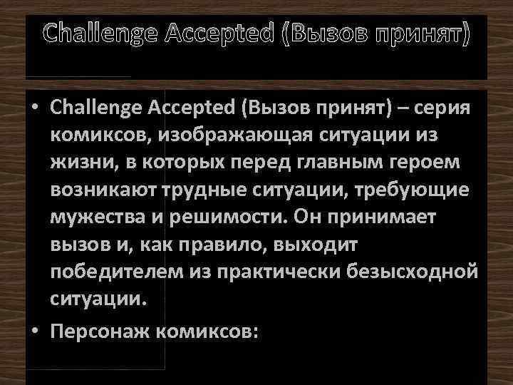 Challenge Accepted (Вызов принят) • Challenge Accepted (Вызов принят) – серия комиксов, изображающая ситуации