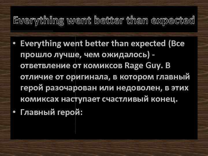 Everything went better than expected • Everything went better than expected (Все прошло лучше,