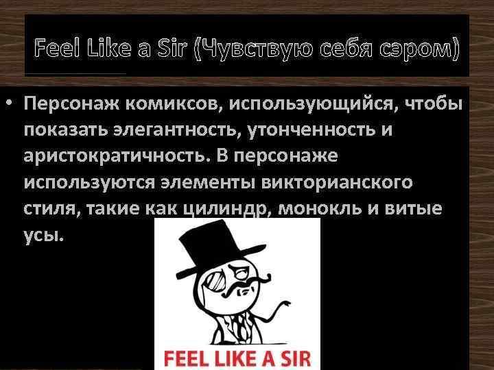 Feel Like a Sir (Чувствую себя сэром) • Персонаж комиксов, использующийся, чтобы показать элегантность,