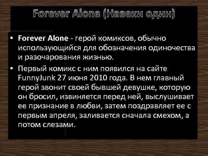 Forever Alone (Навеки один) • Forever Alone - герой комиксов, обычно использующийся для обозначения