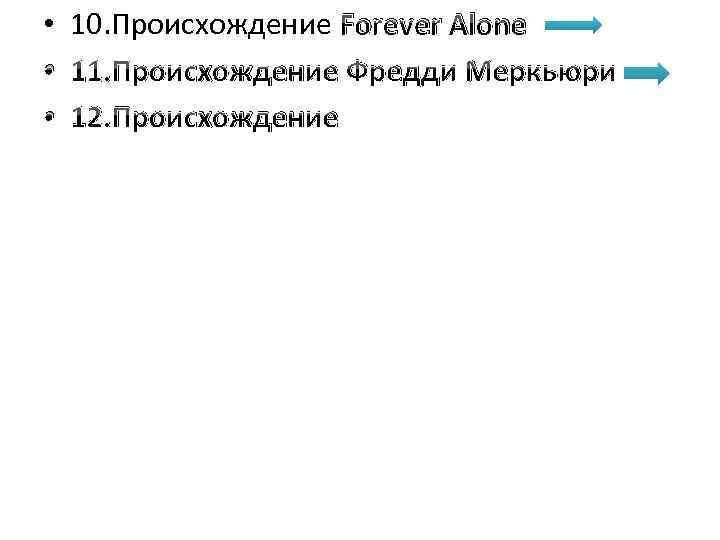 • 10. Происхождение Forever Alone • 11. Происхождение Фредди Меркьюри • 12. Происхождение