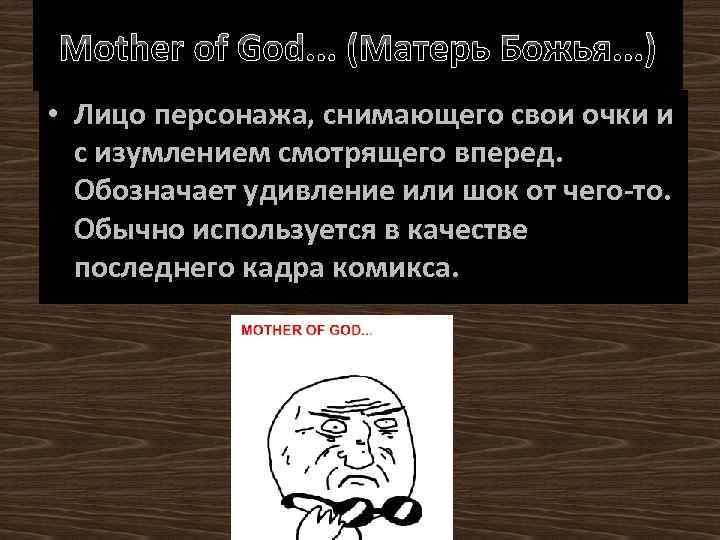 Mother of God. . . (Матерь Божья. . . ) • Лицо персонажа, снимающего