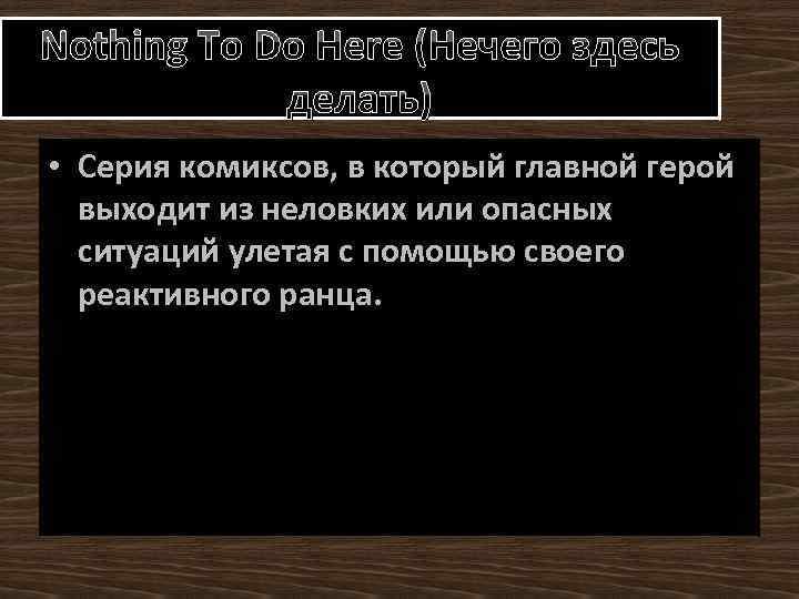 Nothing To Do Here (Нечего здесь делать) • Серия комиксов, в который главной герой