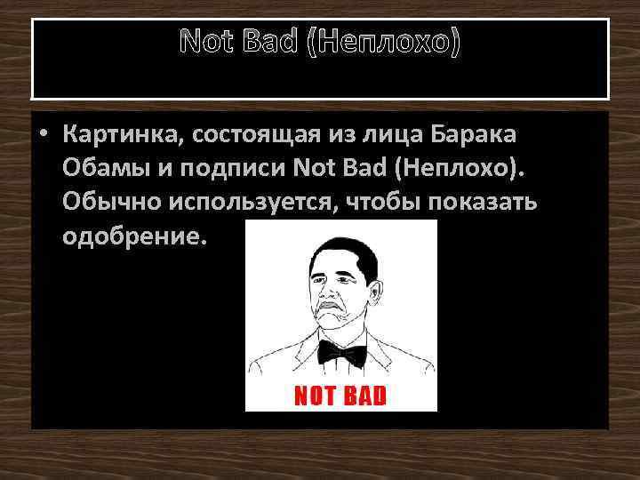 Not Bad (Неплохо) • Картинка, состоящая из лица Барака Обамы и подписи Not Bad