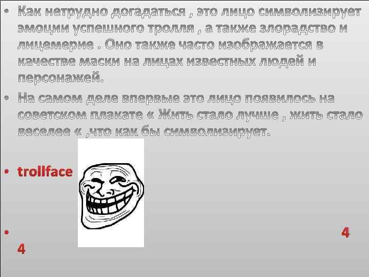• trollface • 4 4