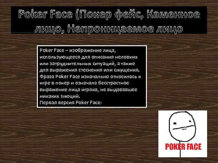 Poker Face (Покер фейс, Каменное лицо, Непроницаемое лицо Poker Face – изображение лица, использующееся