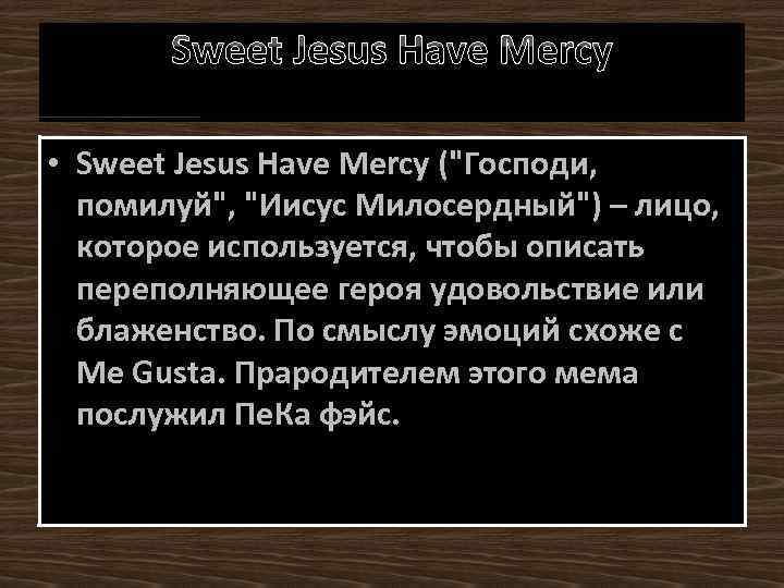 Sweet Jesus Have Mercy • Sweet Jesus Have Mercy (