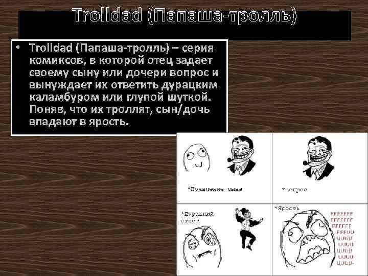 Trolldad (Папаша-тролль) • Trolldad (Папаша-тролль) – серия комиксов, в которой отец задает своему сыну