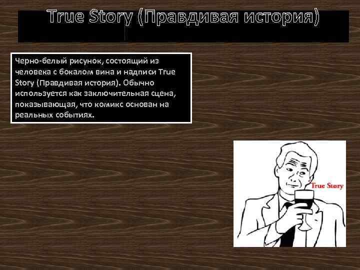 True Story (Правдивая история) Черно-белый рисунок, состоящий из человека с бокалом вина и надписи