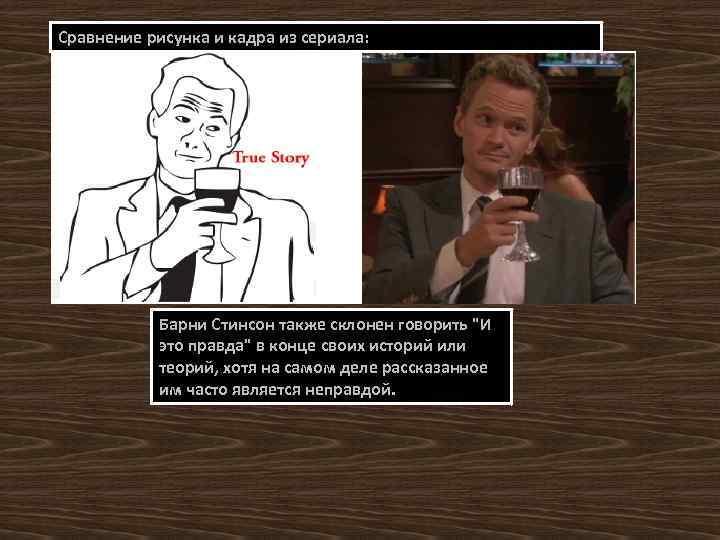 Сравнение рисунка и кадра из сериала: Барни Стинсон также склонен говорить