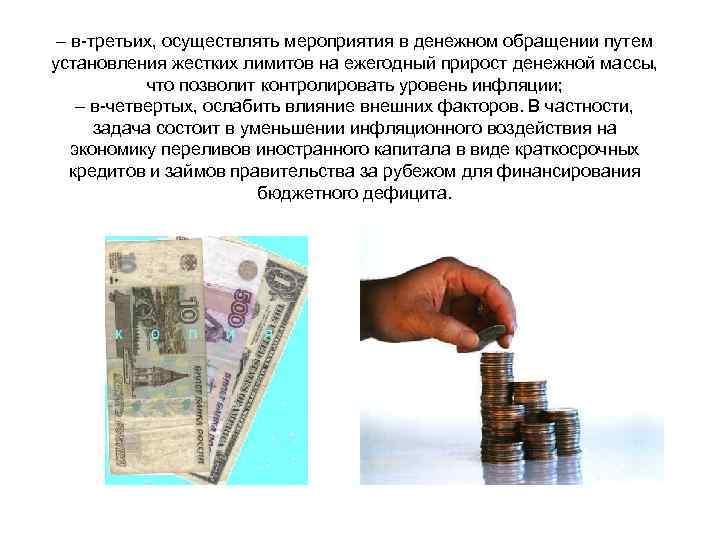 – в-третьих, осуществлять мероприятия в денежном обращении путем установления жестких лимитов на ежегодный прирост