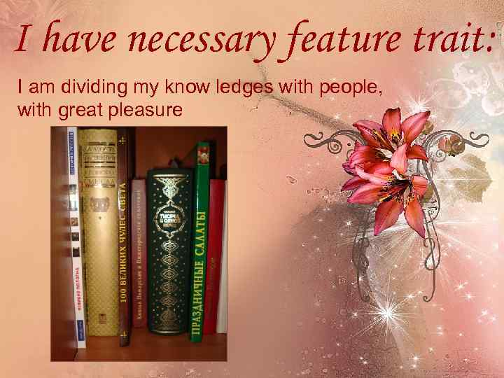 I have necessary feature trait: I am dividing my know ledges with people, with