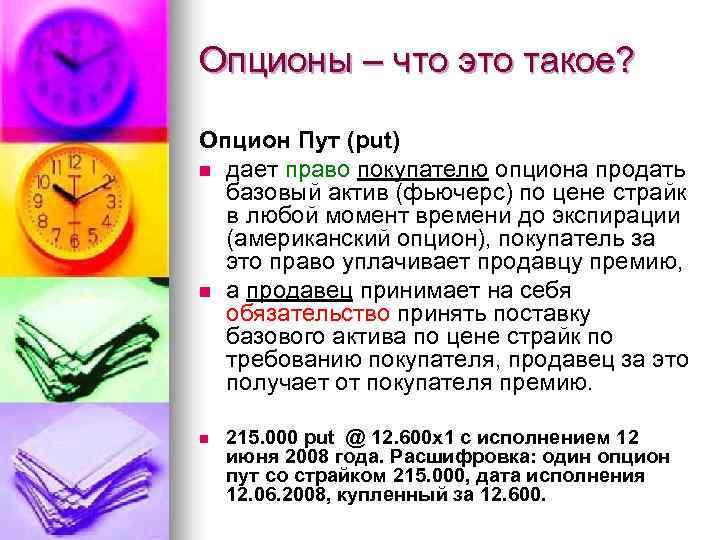 Проданный Опцион Пут