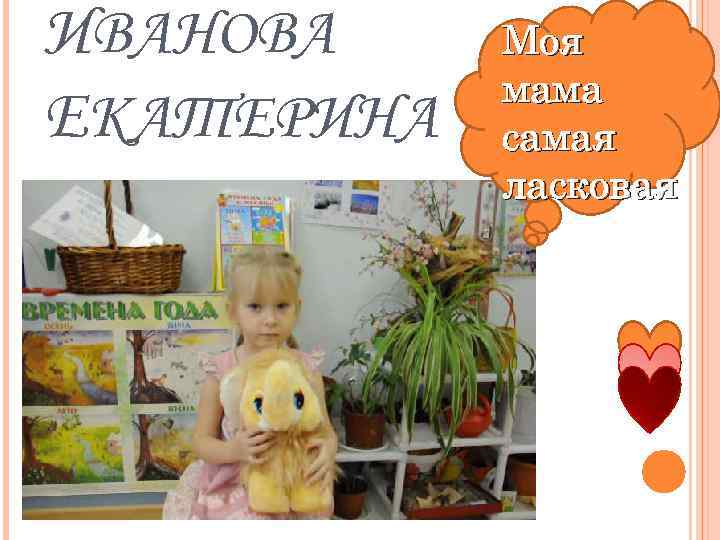 ИВАНОВА ЕКАТЕРИНА Моя мама самая ласковая