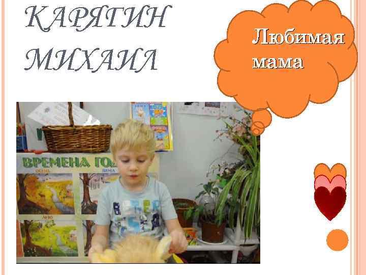 КАРЯГИН МИХАИЛ Любимая мама