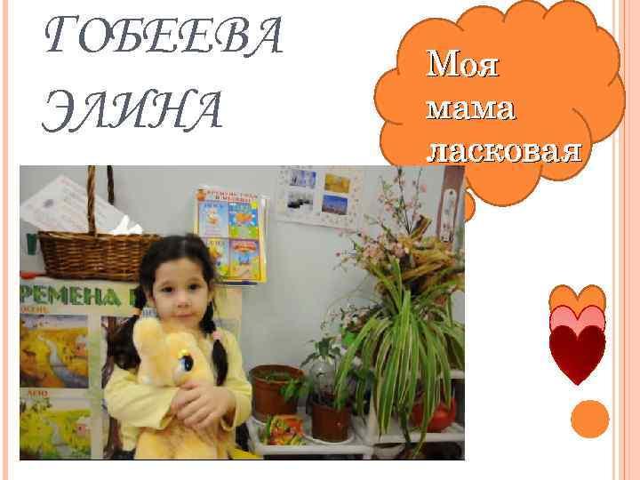 ГОБЕЕВА ЭЛИНА Моя мама ласковая