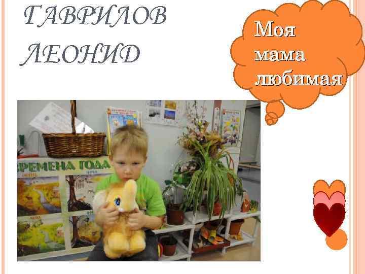 ГАВРИЛОВ ЛЕОНИД Моя мама любимая