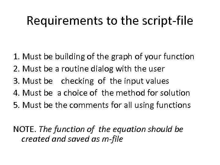 Requirements to the script-file 1. Must be building of the graph of your function