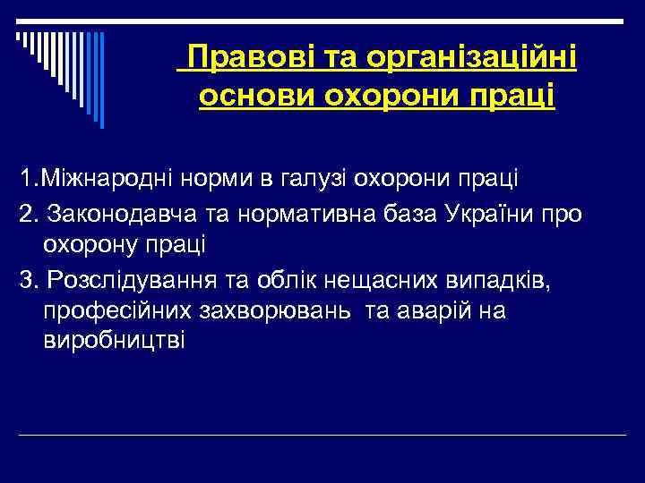 Правові та організаційні основи охорони праці 1. Міжнародні норми в галузі охорони праці 2.