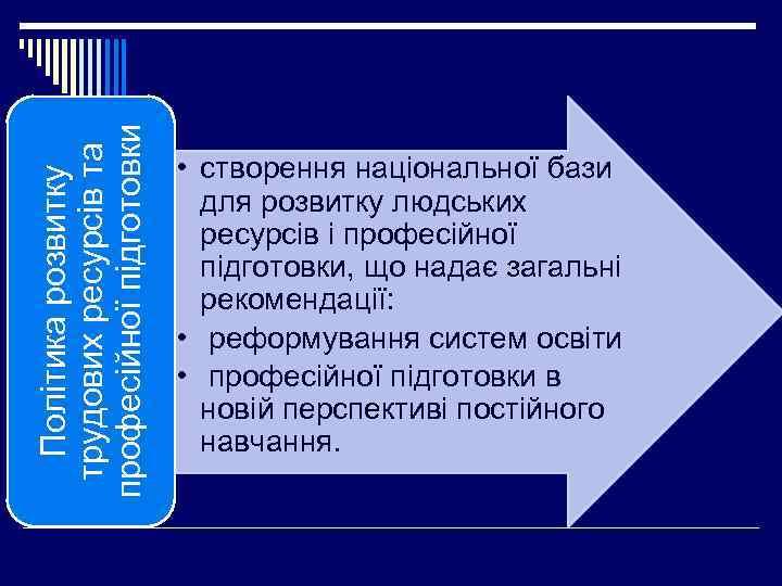 Політика розвитку трудових ресурсів та професійної підготовки • створення національної бази для розвитку людських