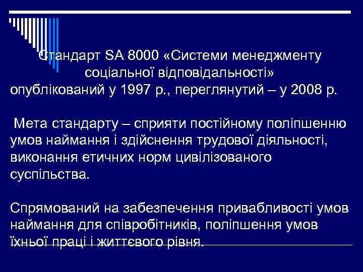 Стандарт SA 8000 «Системи менеджменту соціальної відповідальності» опублікований у 1997 р. , переглянутий –