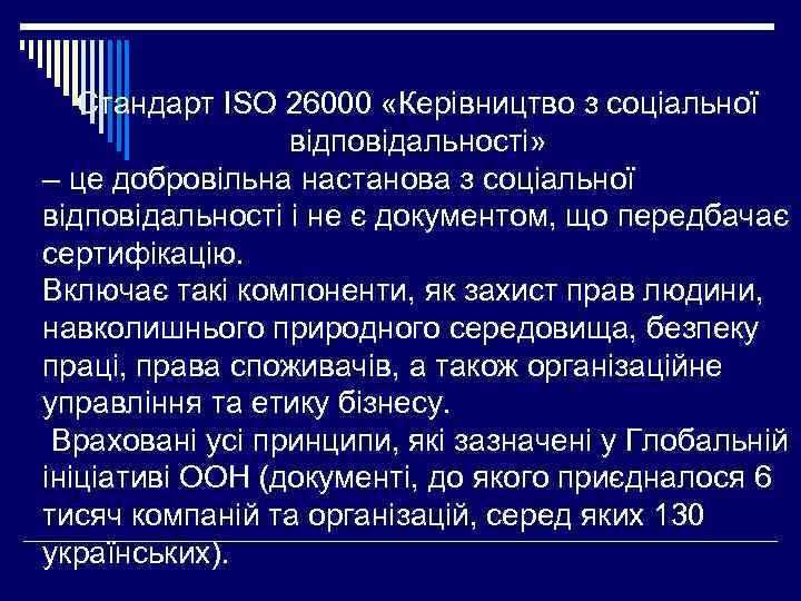 Стандарт ISO 26000 «Керівництво з соціальної відповідальності» – це добровільна настанова з соціальної відповідальності