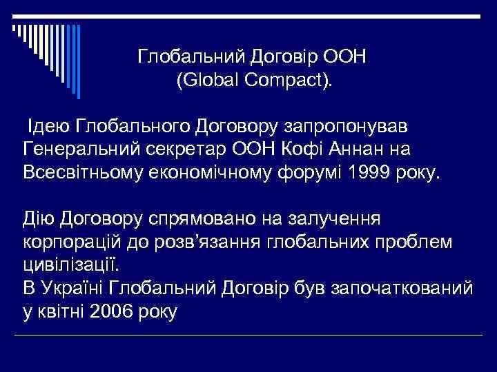 Глобальний Договір ООН (Global Compact). Ідею Глобального Договору запропонував Генеральний секретар ООН Кофі Аннан