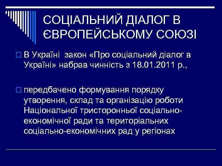 СОЦІАЛЬНИЙ ДІАЛОГ В ЄВРОПЕЙСЬКОМУ СОЮЗІ o В Україні закон «Про соціальний діалог в Україні»