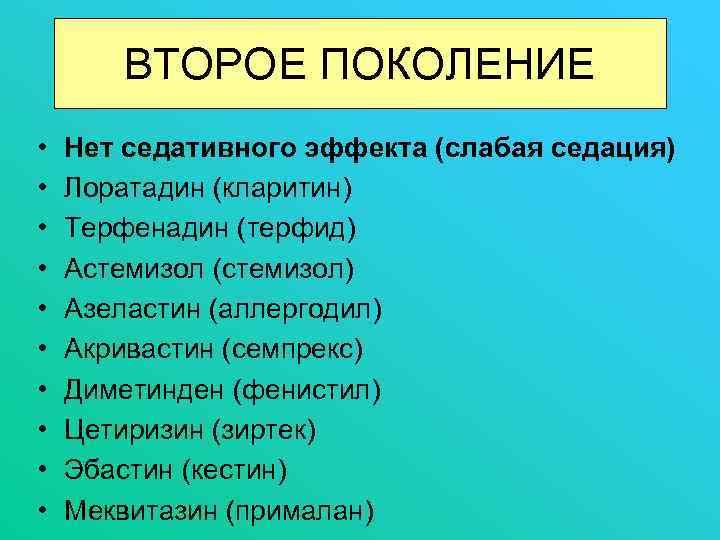 ВТОРОЕ ПОКОЛЕНИЕ • • • Нет седативного эффекта (слабая седация) Лоратадин (кларитин) Терфенадин (терфид)