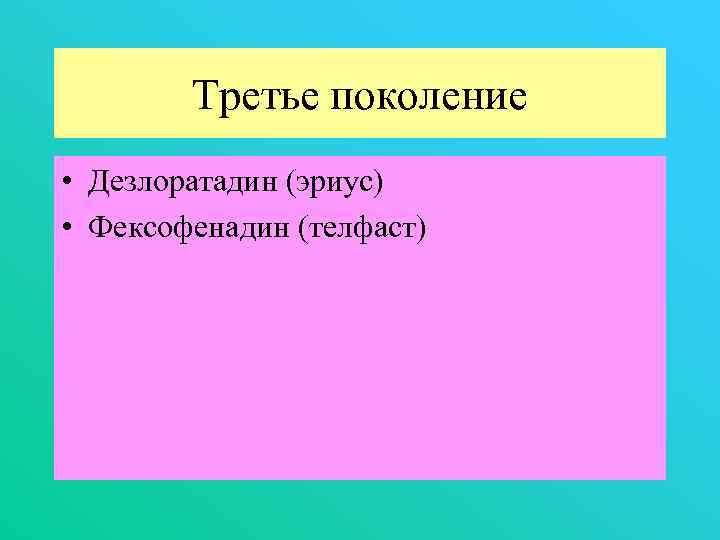 Третье поколение • Дезлоратадин (эриус) • Фексофенадин (телфаст)