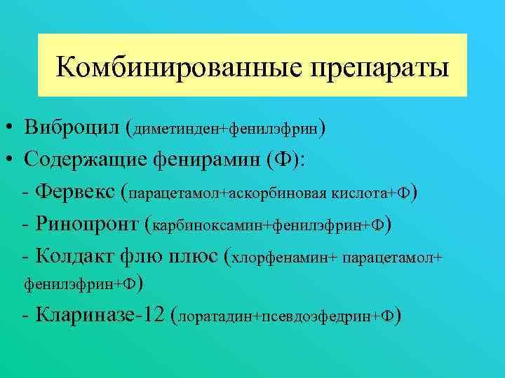 Комбинированные препараты • Виброцил (диметинден+фенилэфрин) • Содержащие фенирамин (Ф): - Фервекс (парацетамол+аскорбиновая кислота+Ф) -