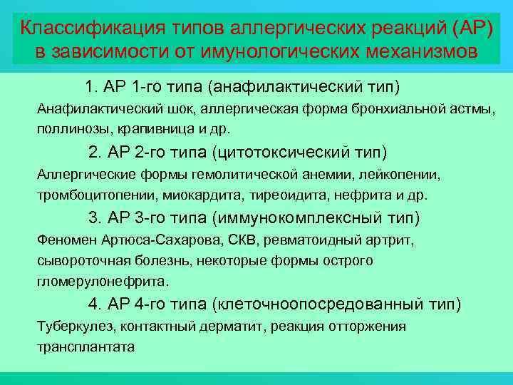 Классификация типов аллергических реакций (АР) в зависимости от имунологических механизмов 1. АР 1 -го