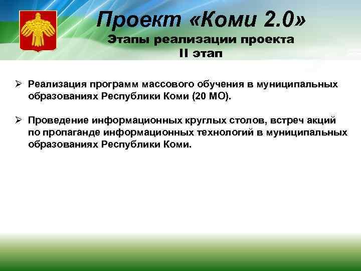 Проект «Коми 2. 0» Этапы реализации проекта II этап Ø Реализация программ массового обучения