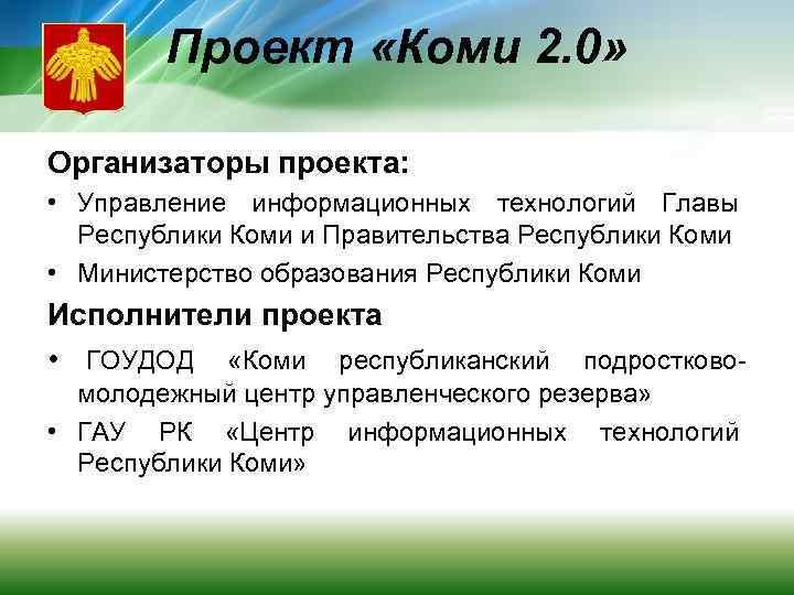 Проект «Коми 2. 0» Организаторы проекта: • Управление информационных технологий Главы Республики Коми и